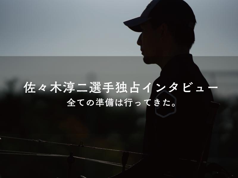 小笠原琢磨選手独占インタビュー